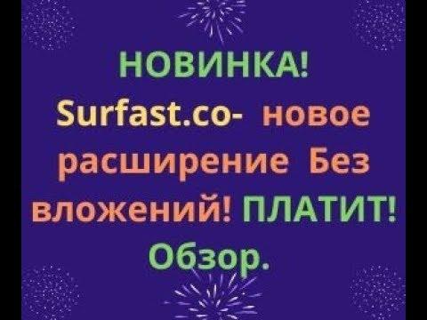 НОВИНКА!Surfast. co-  новое расширение Без вложений! ПЛАТИТ! Обзор.
