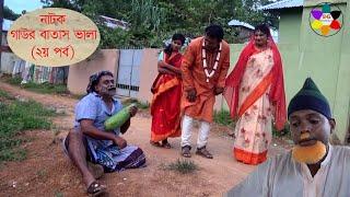 সিলেটি নাটক#গাউর বাতাস ভালা ২ ( gaur batas vala 2 )