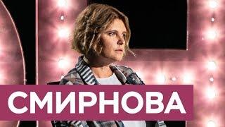 Авдотья Смирнова: Толстой, Чубайс и «партийные журналисты» / «На троих»