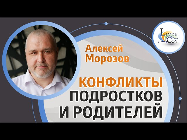 Как разрешить конфликт между подростком и родителями?   Алексей Морозов — LivreCon 2019