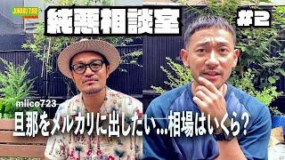 mqdefault - 【相談室】純悪ラジオ #2