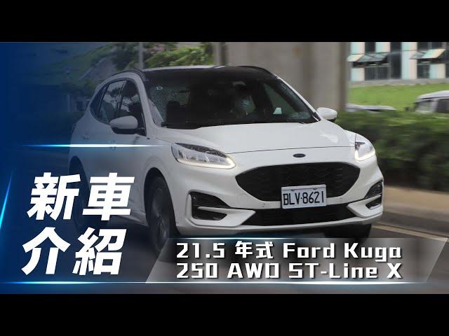【新車介紹】21.5年式 Ford Kuga 250 AWD ST-Line X  智能升級 外觀勁化【7Car小七車觀點】