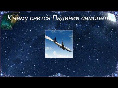 К чему снится Падение самолета (Сонник)