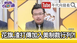 精彩片段》王倚隆:要聽美國還是中國...【年代向錢看】20200811