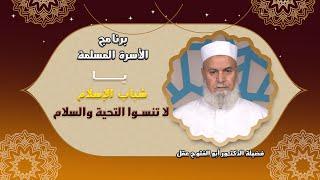يا شباب الإسلام إهتموا بالتحية والسلام برنامج الأسرة المسلمة مع فضيلة الدكتور أبو الفتوح عقل