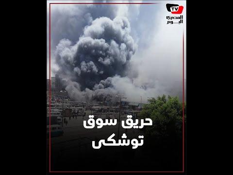 اندلاع حريق كبير في سوق توشكى بحلوان