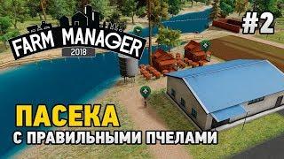 Farm Manager 2018 #2 Пасека с правильными пчелами
