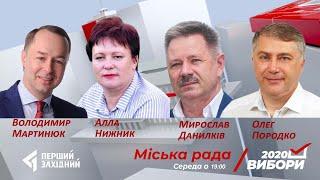 Проблеми Львова | Витрати на виборчу компанію | Чим живуть кандидати