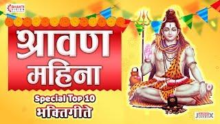 shravanatil marathi gani - मुफ्त ऑनलाइन