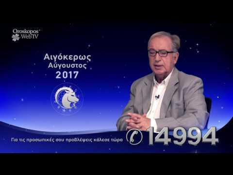 Αιγόκερως: Μηνιαίες Προβλέψεις Αυγούστου  2017  από τον Κώστα Λεφάκη