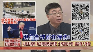 2020.03.24黃智賢夜問-曾經嘲笑不齒中國的隔離和方艙醫院! 現在全球都在模仿!