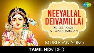 Neeyallal Deivamillai   HD Tamil Video   Seerkazhi S. Govindarajan   Murugan Devotional Songs