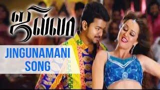 Jingunamani Song - Jilla Tamil Songs | Vijay | Mohanlal | Kajal Aggarwal | Imman |  Sunidhi Chauhan