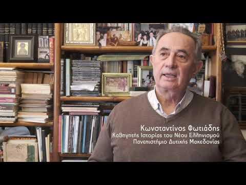 Κωνσταντίνος Φωτιάδης: Ποντιακό Μουσείο και Ερευνητικό Κέντρο για την Ιστορία και τον Πολιτισμό του Πόντου