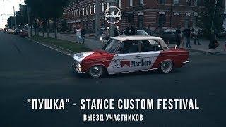 """""""Пушка"""" - Stance Custom Festival - Выезд участников. Lowdaily."""