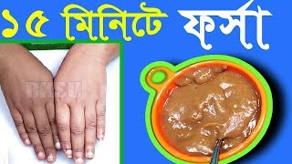 Best Skin Whitening  ফর্সা হবার উপায় best BODY whitening HOME remedies / Lighten your Face BANGLA