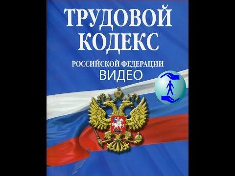 ТК РФ, Статья 76  Отстранение от работы