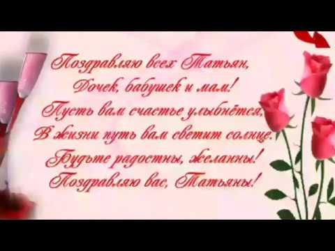 С днем Татьяны// с днем студента// поздравление для любимой Татьяны