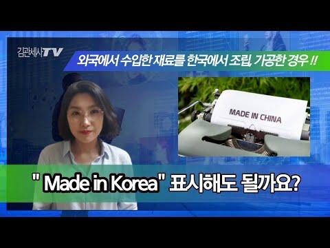 수입한 원재료로 만든 상품, 원산지를 한국으로 표시해도 될까요?