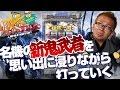 【パチスロ・パチンコ実践動画】ヤルヲの燃えカス #34