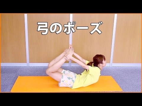 【ヨガ】弓のポーズ