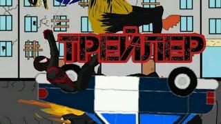 """""""Веном: Эра Симбиотов"""" трейлер (рисуем мультфильмы)"""
