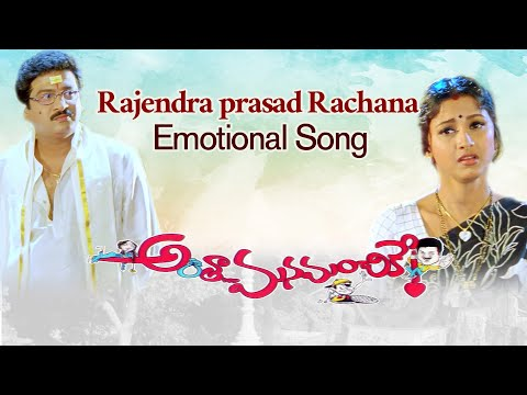 Rajendra Prasad Rachana Emotional Song | Antha Manamanchike | Telugu Comedy Scenes |