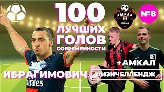 #ИЗИЧЕЛЛЕНДЖ_8 | ИБРАГИМОВИЧ + АМКАЛ (Гуркин, Спиряков)
