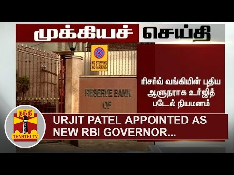 Urjit-Patel-appointed-as-next-RBI-Governor-Breaking-News-Thanthi-TV
