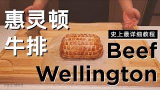 Ultimate Beef Wellington 【惠灵顿牛排】史上最详细教程!最重要的工具竟然是卷尺、马克笔和温度计?