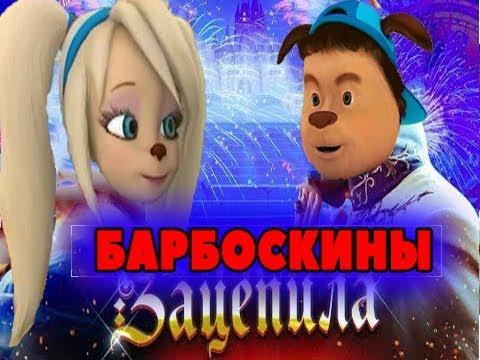 Барбоскины Перепели Песню Зацепила(Артур Пирожков)