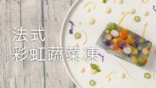 大廚上菜!法式輕食洋菜彩虹蔬菜凍