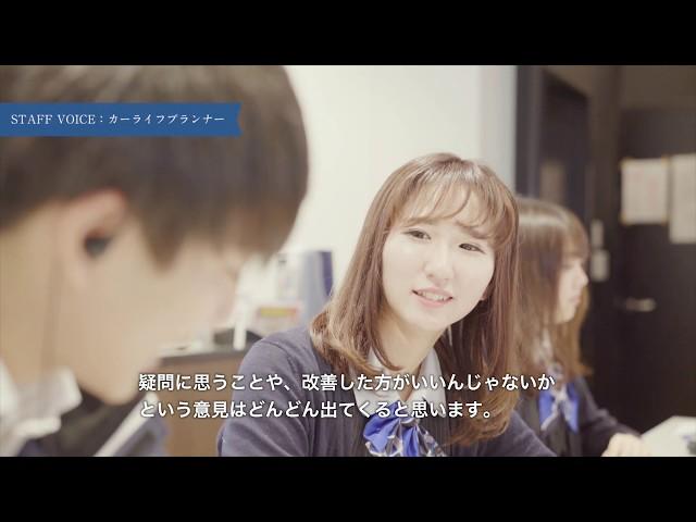 【新車・中古車のネクステージ】新卒採用/社員インタビュー:カーライフプランナー職