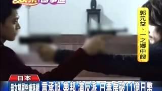 言承旭「魯邦」演反派 日票房破11億日幣