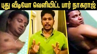 Pollachi Issue : Bar Nagaraj பரபரப்பு வீடியோ | New Video Released | Hot News
