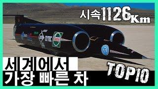 가장 빠른 차 ㅣ 2016 ㅣ FASTEST CARS inthe WORLD ㅣ 탑텐 ㅣ #007