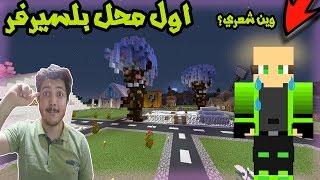 خليج كرافت #11 وين شعري ؟   اول محل الي بلسيرفر !!!