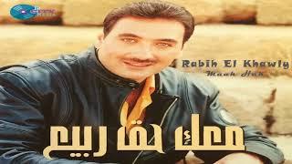 تحميل اغاني Rabih El Khawli - Amrel Hob [Official Audio] / ربيع الخولي - امر الحب MP3