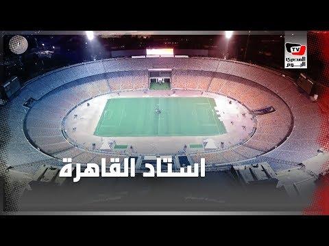 آخر استعدادات استاد القاهرة قبل افتتاح كأس الأمم