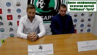 Пресс- конференция  «Бейбарыс» - «Ертiс»