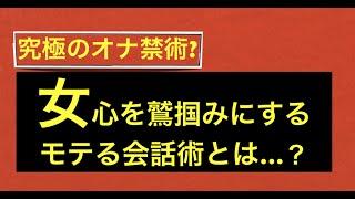 【スゴいオナ禁術】女性にモテる会話と言葉の秘密 - YouTube
