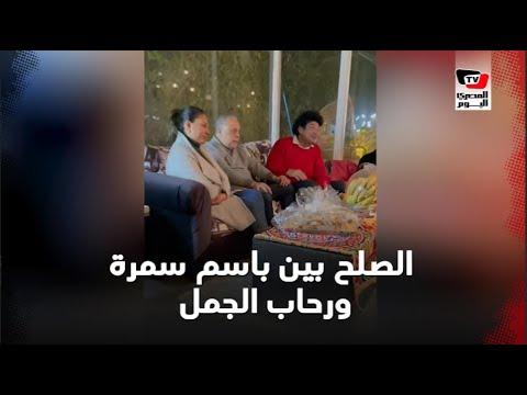 جلسة صلح بين باسم سمرة ورحاب الجمل