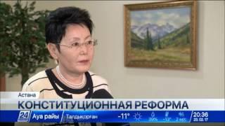 В Минюсте РК прошли общественные слушания по конституционной реформе