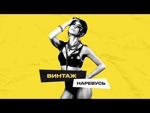 Винтаж - Наревусь (official audio)