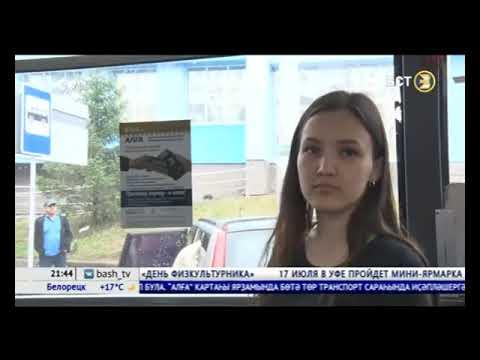 Башкирия стала первым регионом, где в банке можно купить транспортную карту