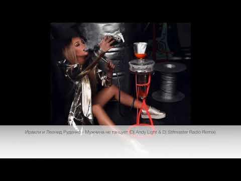 Иракли и Леонид Руденко - Мужчина не танцует (Dj Andy Light & Dj Stifmaster Radio Remix)