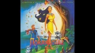 Pocahontas - Listen with your heart II - Greek