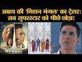 Mission Mangal Trailer: पहली Hindi Space film वो भी Women Centric   Akshay   Vidya Balan   Taapsee
