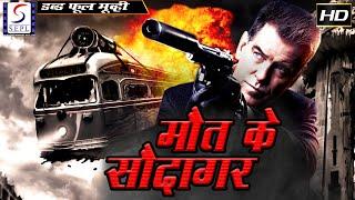 Pierce Brosnan  l 2018 NEW Full Hindi Dubbed Movie | Full Movie | Latest Hindi Action Movies