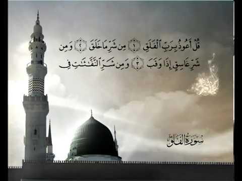 Sura Die Morgendämmerung <br>(Al-Falaq) - Scheich / Mischary Alafasi -